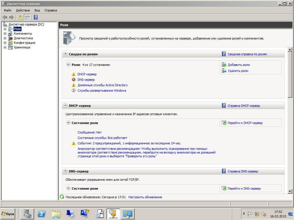 Как установить сервер печати в Windows Server 2008R2-01