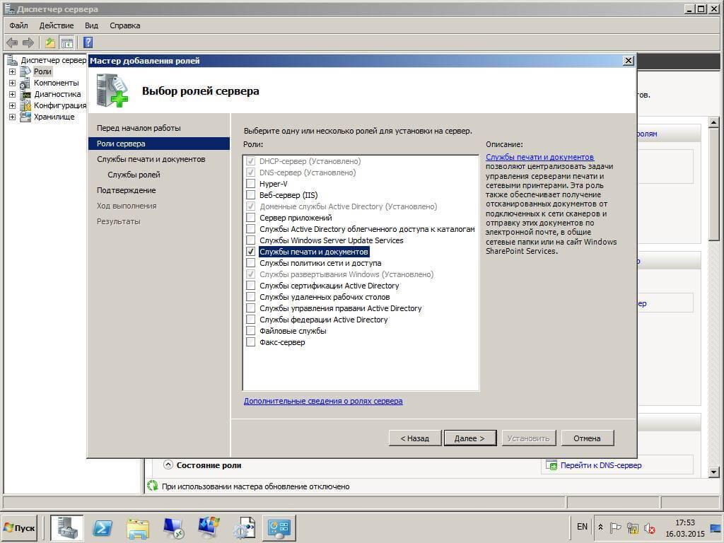 Как установить сервер печати в Windows Server 2008R2-03