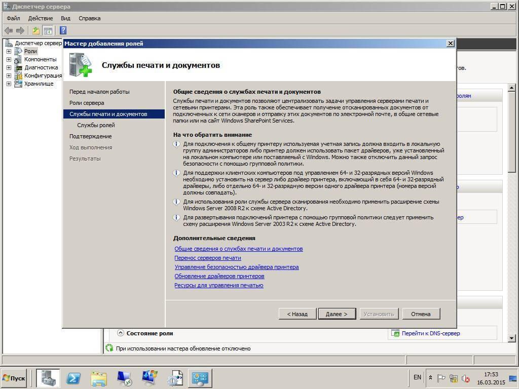 Как установить сервер печати в Windows Server 2008R2-04