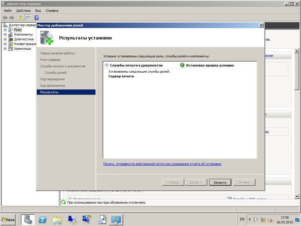 Как установить сервер печати в Windows Server 2008R2-07
