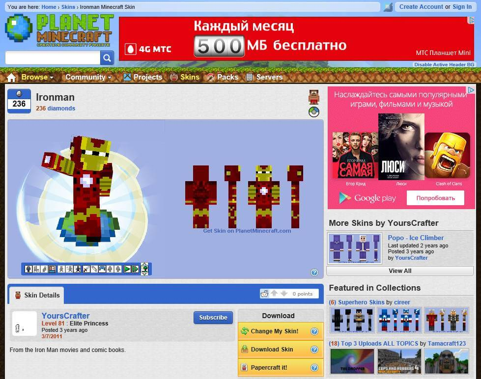 Как установить текстуры для персонажа в Minecraft-02