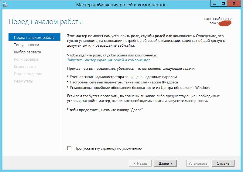 Как установить возможности рабочего стола в Windows Server 2012 R2-02