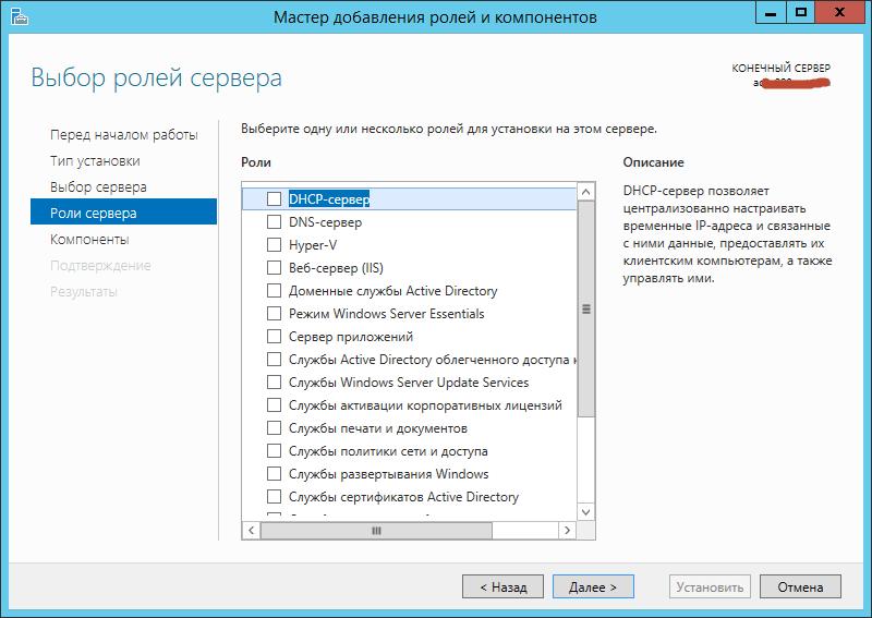 Как установить возможности рабочего стола в Windows Server 2012 R2-05