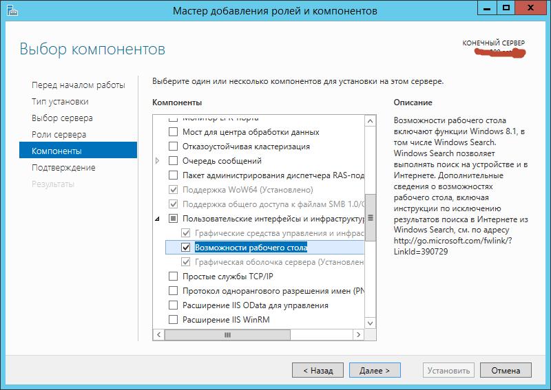 Как установить возможности рабочего стола в Windows Server 2012 R2-06