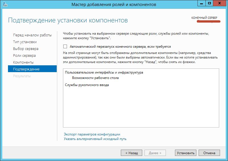 Как установить возможности рабочего стола в Windows Server 2012 R2-07