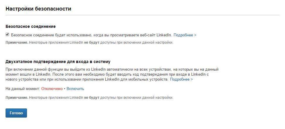 Как включить двухфакторную аутентификацию LinkedIn Account-04