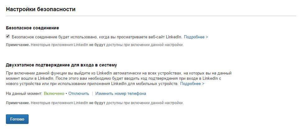 Как включить двухфакторную аутентификацию LinkedIn Account-07
