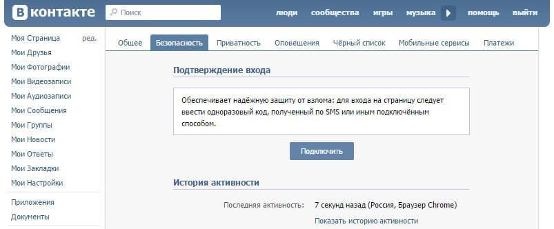 Как включить двухфакторную аутентификацию аккаунта ВКонтакте -02