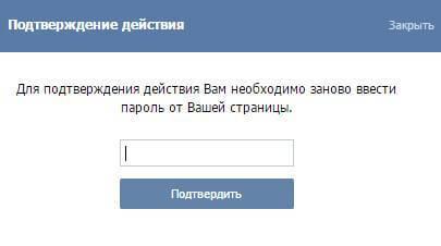 Как включить двухфакторную аутентификацию аккаунта ВКонтакте -04