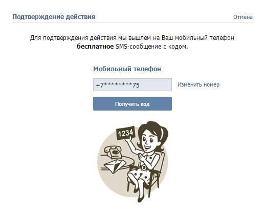 Как включить двухфакторную аутентификацию аккаунта ВКонтакте -05