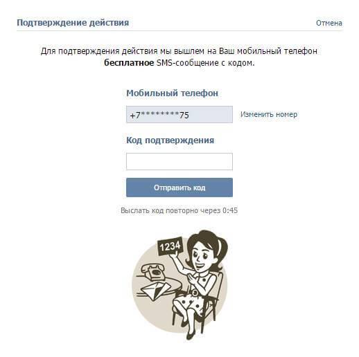 Как включить двухфакторную аутентификацию аккаунта ВКонтакте -06