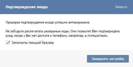 Как включить двухфакторную аутентификацию аккаунта ВКонтакте -07