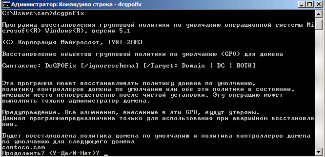 Как восстановить объекты групповой политики по умолчанию в Windows Server 2008R2-02