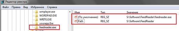 Как запустить неописанные в PATH программы из командного интерпретатора Windows-02