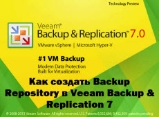 Как создать Backup Repository в Veeam Backup & Replication 7