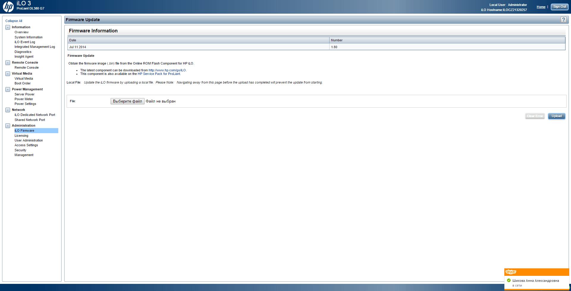 Обзор параметров ILO 3 в HP dl380 g7-23
