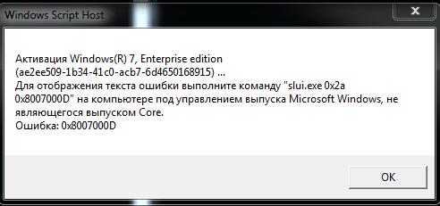 Ошибка 0x8007000D при активации Windows 7-01
