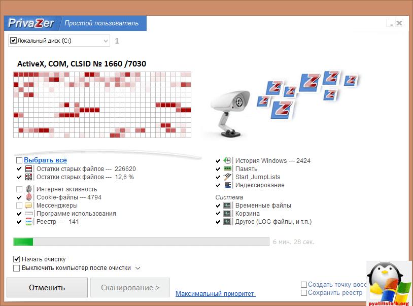Privazer для windows 10-2
