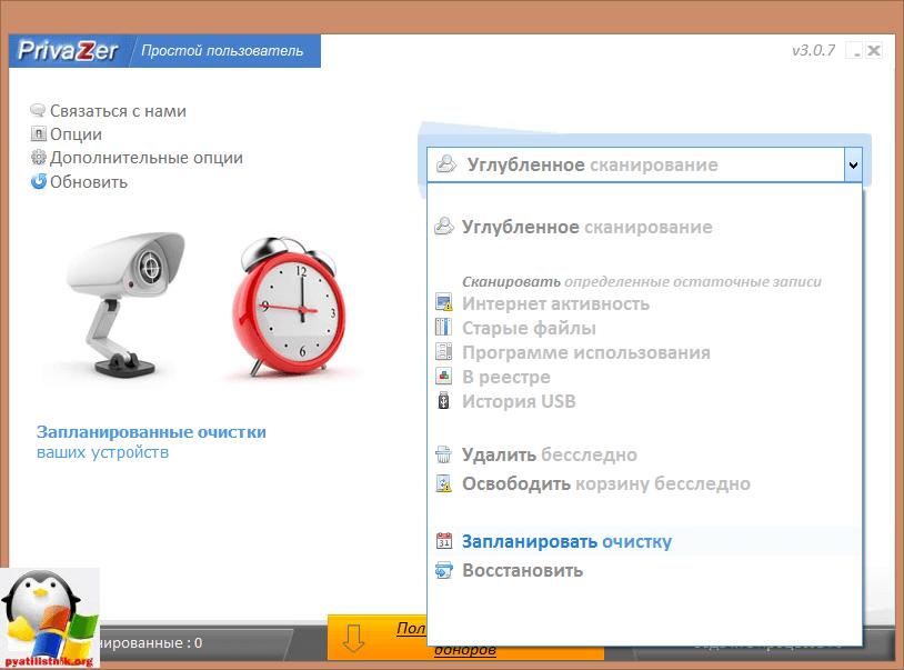Privazer для windows 10-5
