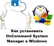 Скачать System Manager 3.1.2 RC1 для Windows