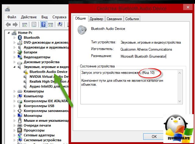 код 10 запуск устройства невозможен звуковое устройство