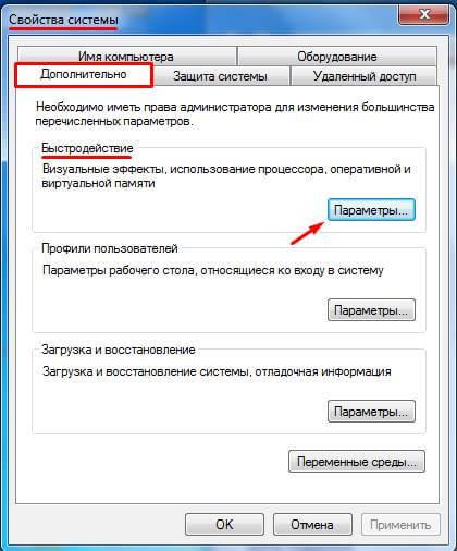 Что такое файл подкачки Pagefile.sys-04