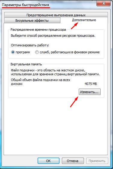Что такое файл подкачки Pagefile.sys-05