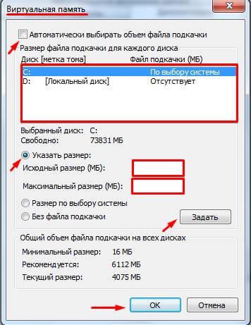 Что такое файл подкачки Pagefile.sys-06