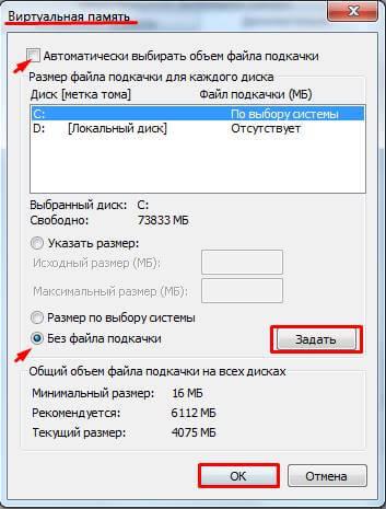 Что такое файл подкачки Pagefile.sys-07