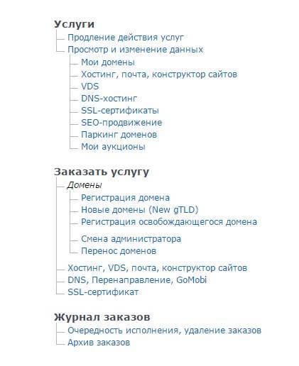 Как делегировать домен 3-4 уровня с nic.ru на amazon-01