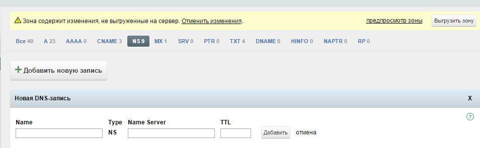 Как делегировать домен 3-4 уровня с nic.ru на amazon-07