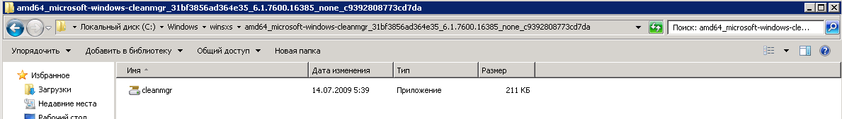 Как добавить утилиту очистка диска в Windows Server 2008 R2-02