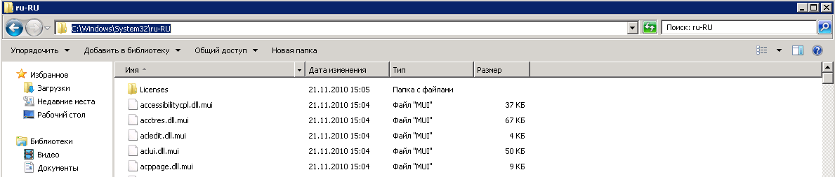 Как добавить утилиту очистка диска в Windows Server 2008 R2-04