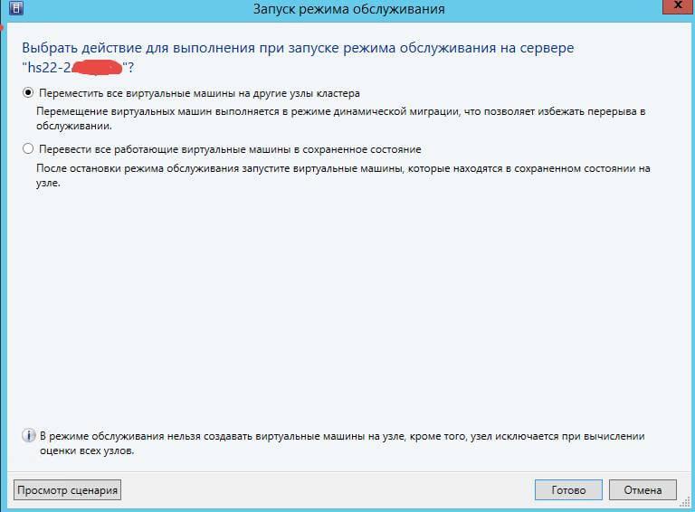 Как мигрировать виртуальные машины в Hyper-V кластере для обслуживания хоста-03
