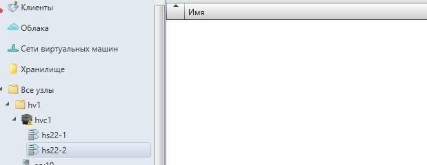 Как мигрировать виртуальные машины в Hyper-V кластере для обслуживания хоста-06