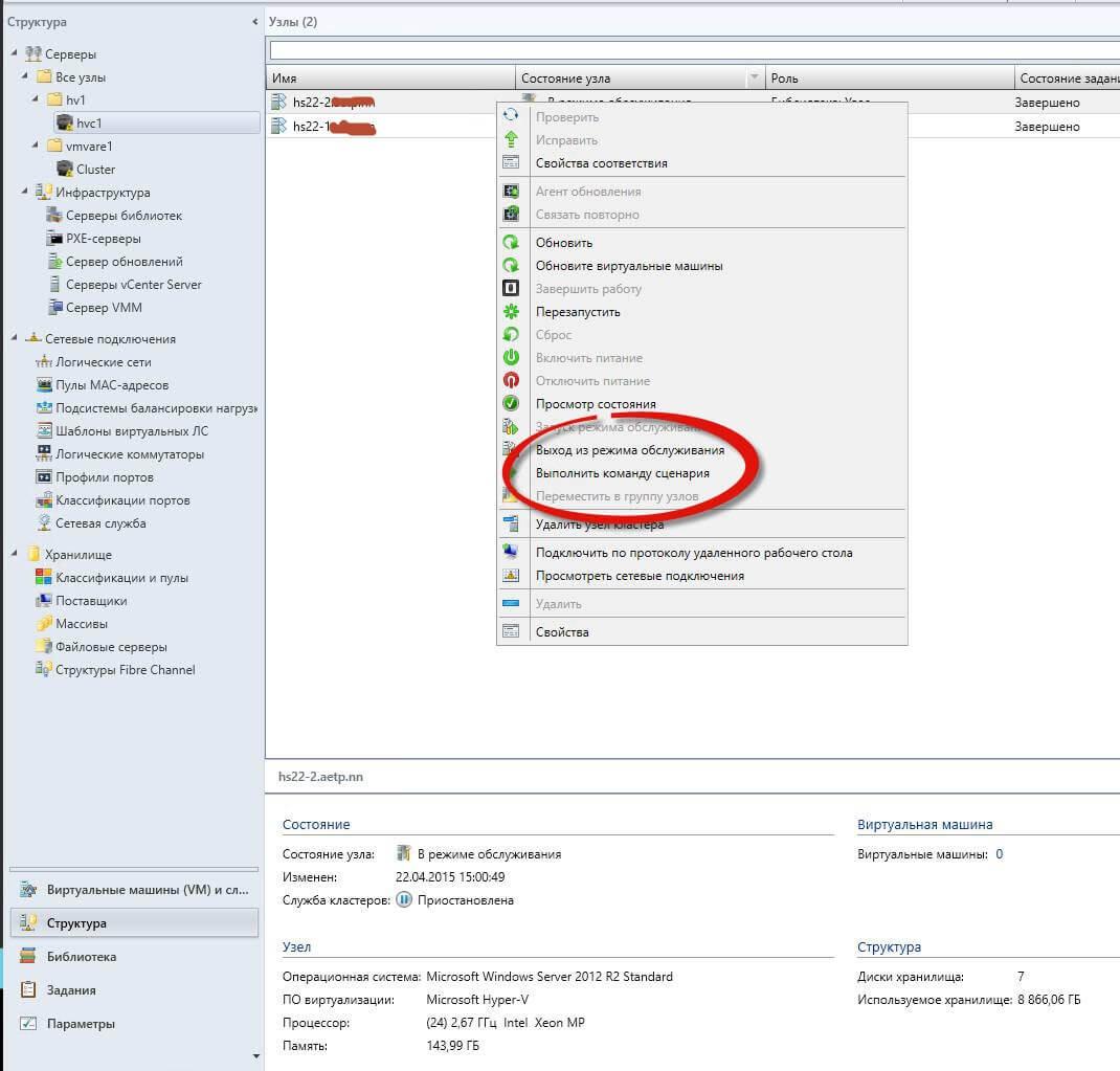 Как мигрировать виртуальные машины в Hyper-V кластере для обслуживания хоста-08