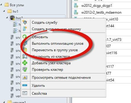 Как мигрировать виртуальные машины в Hyper-V кластере для обслуживания хоста-09