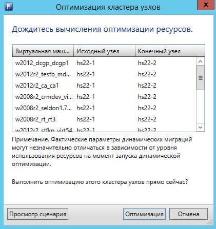 Как мигрировать виртуальные машины в Hyper-V кластере для обслуживания хоста-12