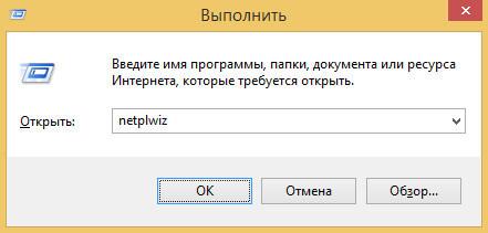 Как настроить автоматический вход в Windows-01