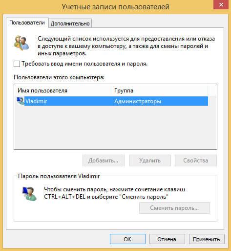 Как настроить автоматический вход в Windows-02