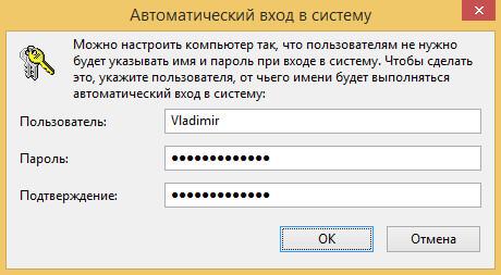 Как настроить автоматический вход в Windows-03