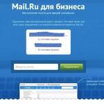 Как настроить почту mai.ru для бизнеса на Amazon