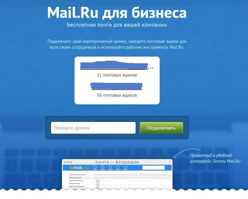 Как настроить почту mai.ru для бизнеса на Amazon-01