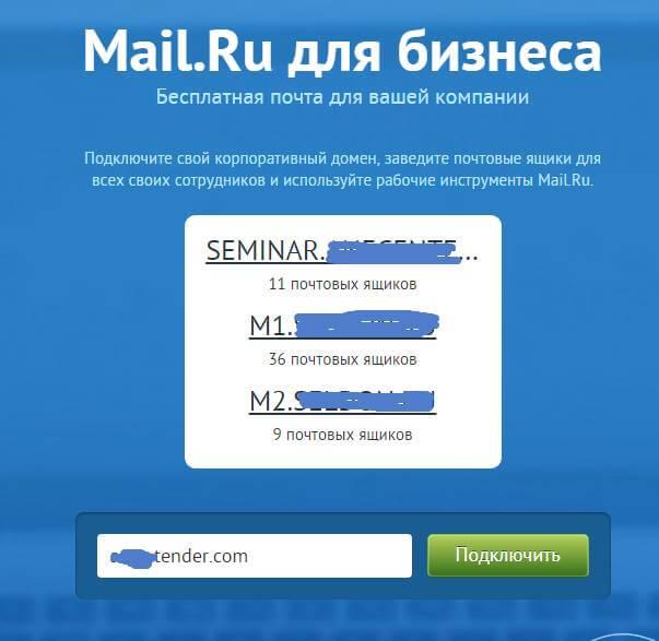 Как настроить почту mai.ru для бизнеса на reg.ru-01