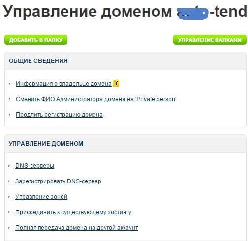 Как настроить почту mai.ru для бизнеса на reg.ru-02