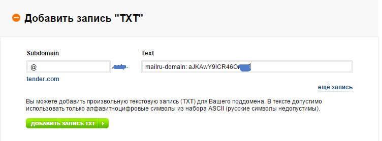 Как настроить почту mai.ru для бизнеса на reg.ru-03