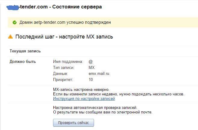 Как настроить почту mai.ru для бизнеса на reg.ru-06