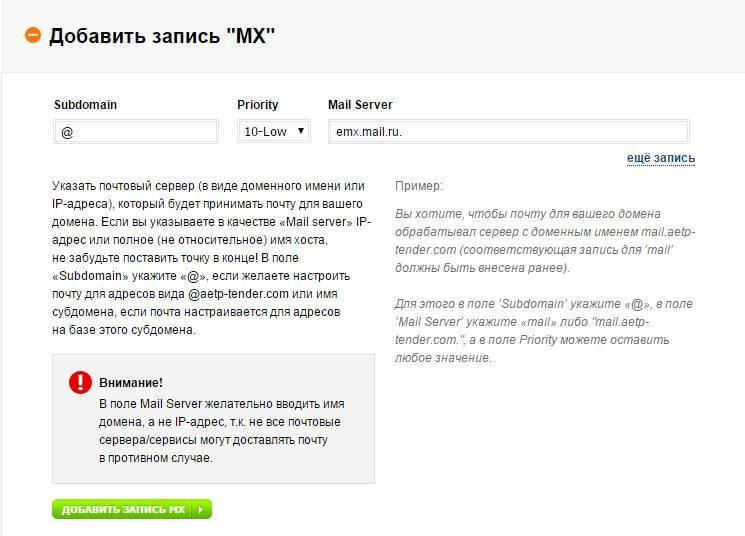 Как настроить почту mai.ru для бизнеса на reg.ru-07