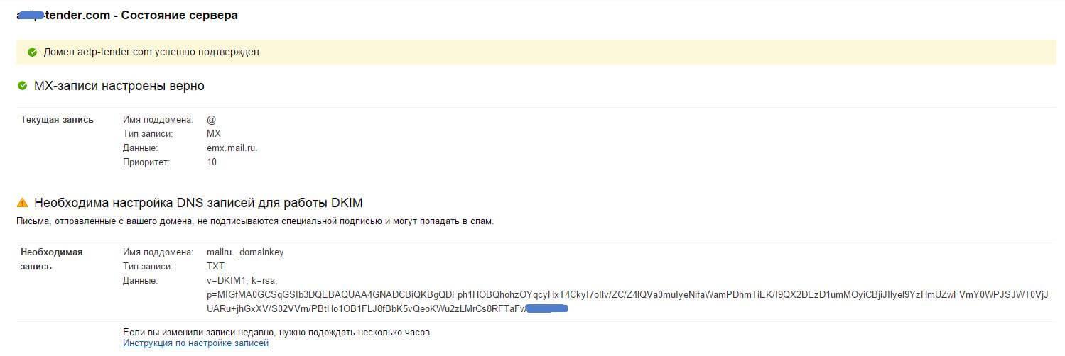 Как настроить почту mai.ru для бизнеса на reg.ru-08