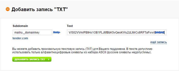 Как настроить почту mai.ru для бизнеса на reg.ru-09